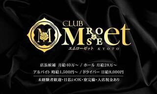 club M rose et KYOTO