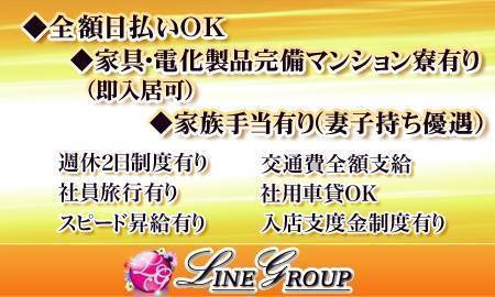 岡山♂fuzokuの神様岡山店(LINE GROUP)のメイン画像1
