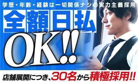 激安商事の課長命令 日本橋店のメイン画像1