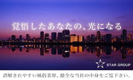 スターグループ 名古屋