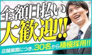 激安商事の熟女専科 谷九店 (人妻熟女専門)
