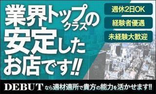 DEBUT日本橋店