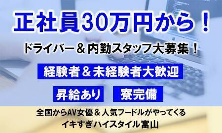 全国からAV女優&人気フードルがやってくる イキすぎハイスタイル富山のメイン画像1