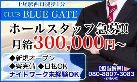 CLUB BLUE GATEのメイン画像1