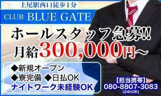 CLUB BLUE GATE