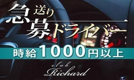 club Richardのメイン画像1