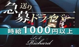club Richard