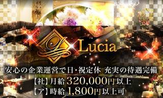 Lucia(ルシア)