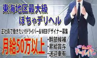 激安! ぽちゃカワ専門 マーメイド in総合