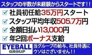 EYEBALL GROUP(アイボールグループ)