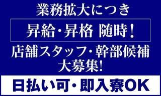 ガッツリchikan倶楽部in渋谷