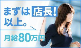 夢見る乙女グループ 五反田店
