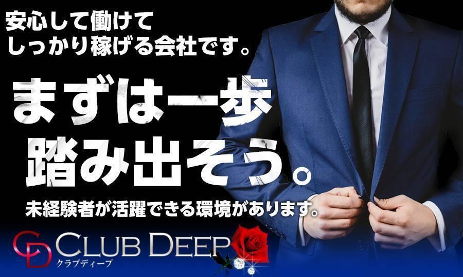 CLUB DEEPグループのメイン画像1