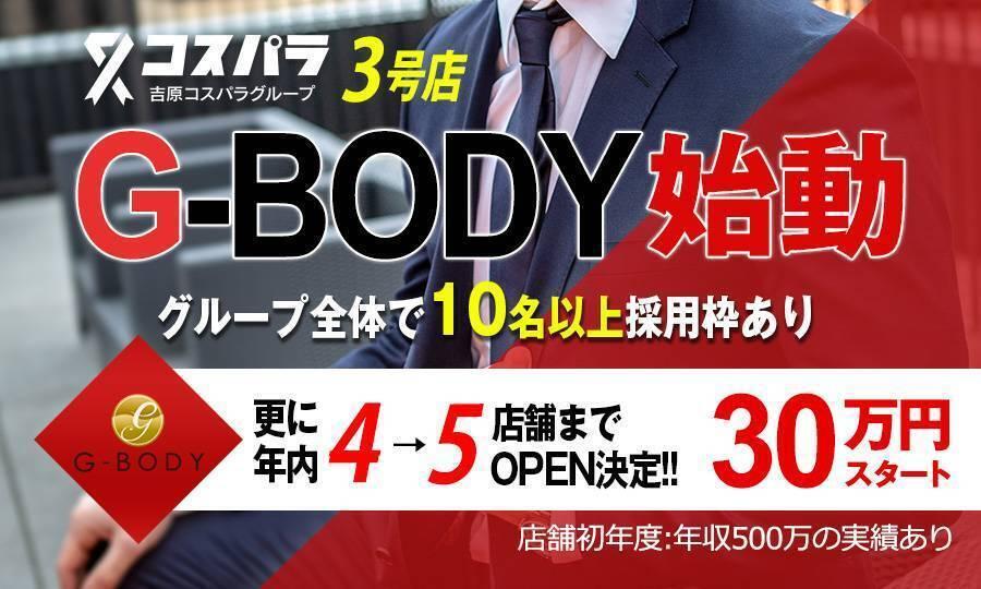 G-BODYのメイン画像1
