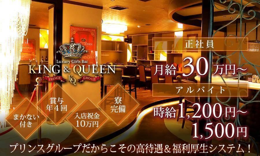 Luxury Girls Bar KING & QUEEN