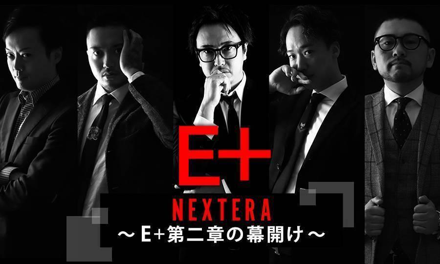 E+(イープラス)グループ