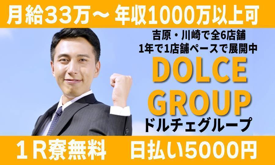 DOLCE川崎校