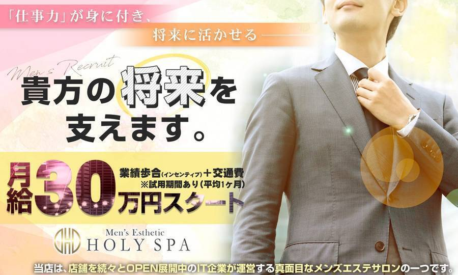 HOLY SPA(ホーリースパ)