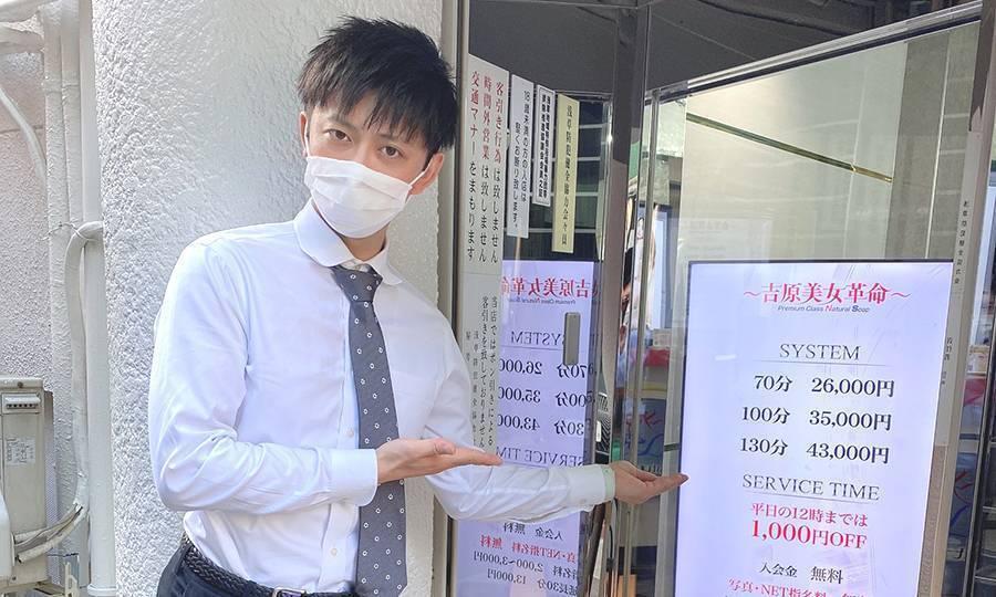NATURAL SOAPグループに就職したら、一年間で月収58万円になりました!