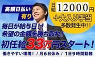 日給12000円!当グループは「男子従業員ありき」を第一に考えています。