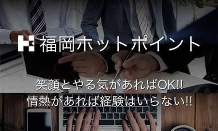 福岡ホットポイントのメイン画像1