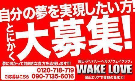 WAKE LOVEのメイン画像1