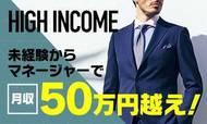 人気・実力トップクラス!