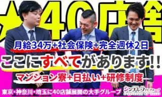 シンデレラFCグループ【東京・神奈川・埼玉40店舗】