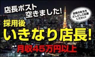 東京ミクシーグループ(池袋)