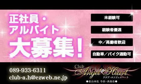 クラブ エンジェルハート◆松山・今治・西条店◆