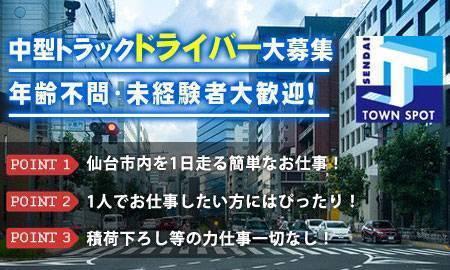 (有)仙台タウンスポット