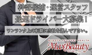 MaxBeauty 新潟