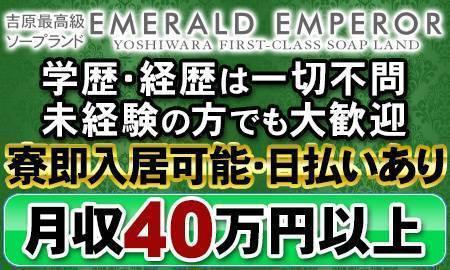 エメラルド皇帝