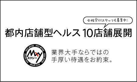 東京ミクシーグループ(新宿)のメイン画像1
