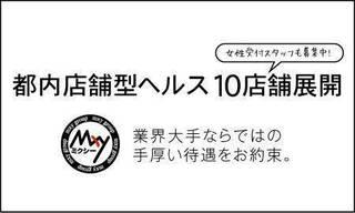 東京ミクシーグループ(新宿)
