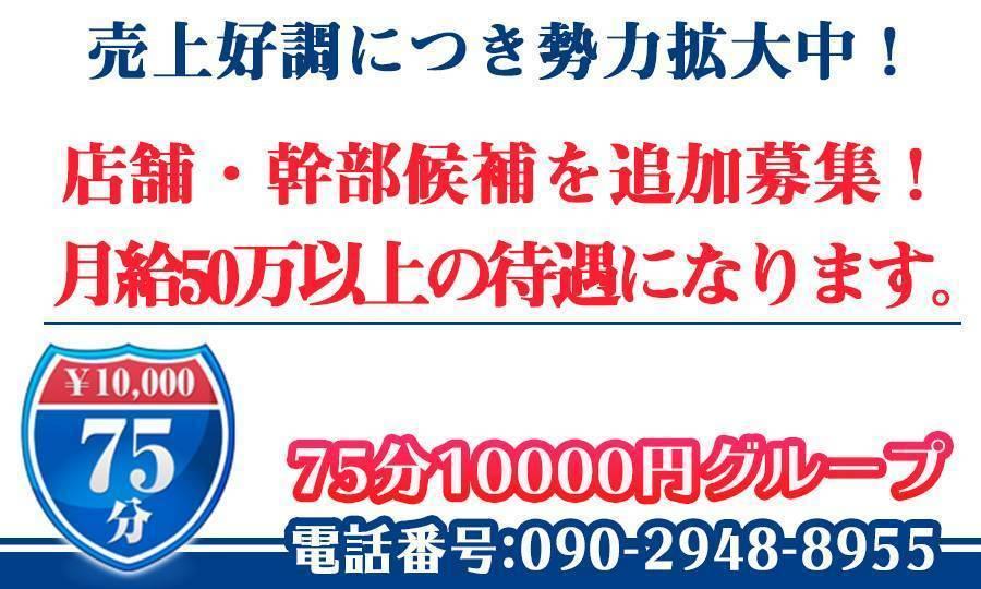 75分10000円グループのメイン画像1