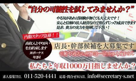 美人秘書 札幌オフィス