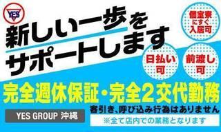 YESグループ沖縄