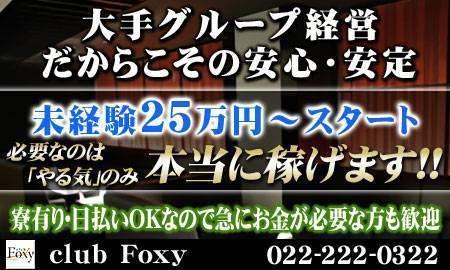FOXYのメイン画像1
