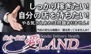 愛LAND(アイランド)