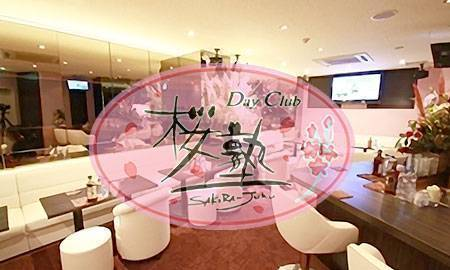 newclub 桜塾