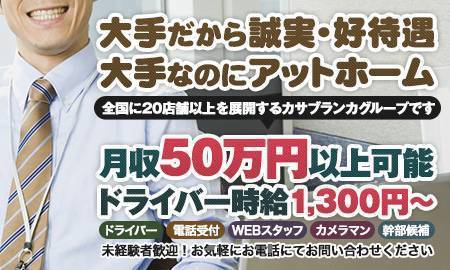 五十路マダム 松山店(カサブランカグループ)のメイン画像1