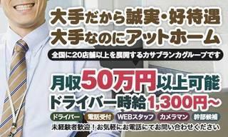 五十路マダム 松山店(カサブランカグループ)