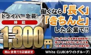 White CLUB(ホワイトグループ)