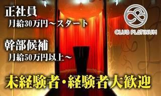 CLUB PLATINUM -プラチナム-