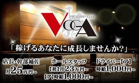 VOGAのメイン画像1
