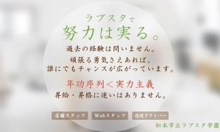 松本市立ラブスタ学園のメイン画像1