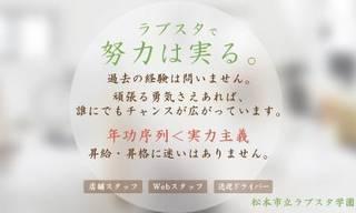 松本市立ラブスタ学園