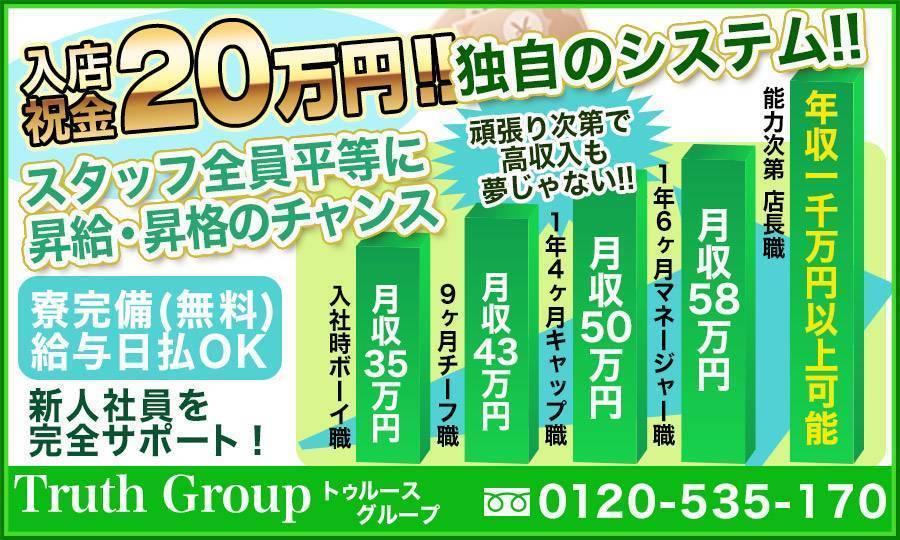 トゥルースグループ 神奈川エリアのメイン画像1