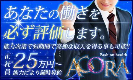 AGORA(アゴラ)早朝6:00オープン!!厳選美人OLが連日多数出勤!!